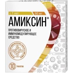 Амиксин, табл. п/о пленочной 60 мг №10