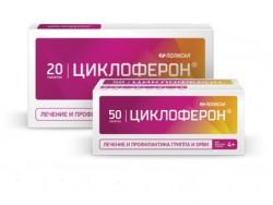 Циклоферон, табл. п/о кишечнораств. 150 мг №50