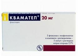 Квамател, лиоф. д/р-ра для в/в введ. 20 мг №5 флаконы в комплекте с растворителем натрия хлорид 0.9% 5 мл