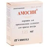Амосин, табл. 250 мг №20