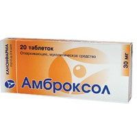 Амброксол, табл. 30 мг №30