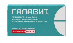 Галавит, табл. подъязычн. 25 мг №20
